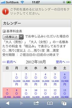 iPhoneスナップショット2